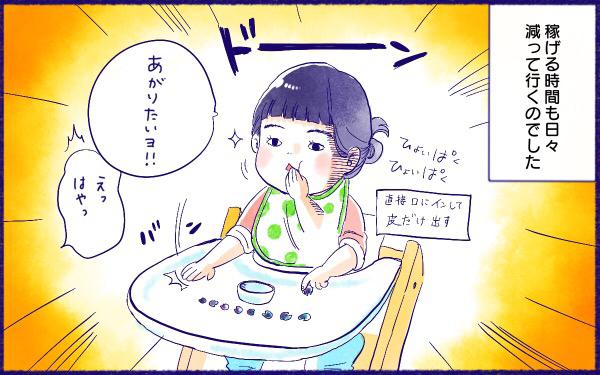 ムスメとぶどう【ムスメと/北海道編 @kita.acari 第40話】