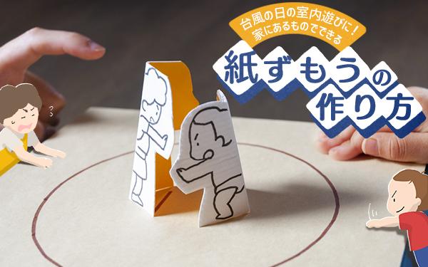 台風の日の室内遊びに! 家にあるものでできる紙ずもうの作り方