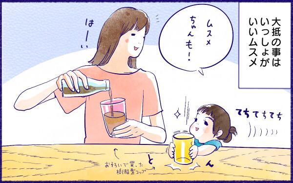 ムスメといっしょ【ムスメと/北海道編 @kita.acari 第41話】