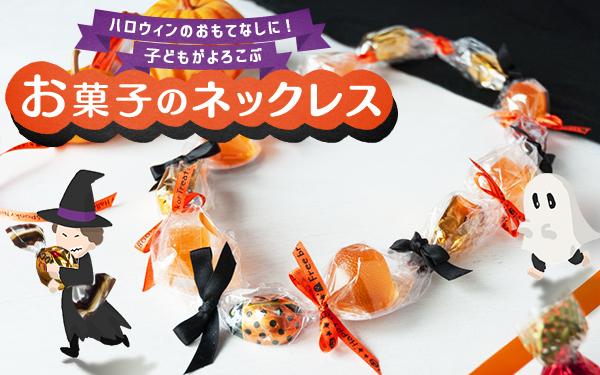 ハロウィンのおもてなしに! 子どもがよろこぶお菓子のネックレス