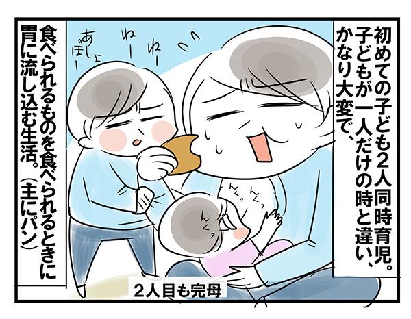 5人の子どもを出産! 産後の体形変化はいかに…!?【めまぐるしいけど愛おしい、空回り母ちゃんの日々 第81話】
