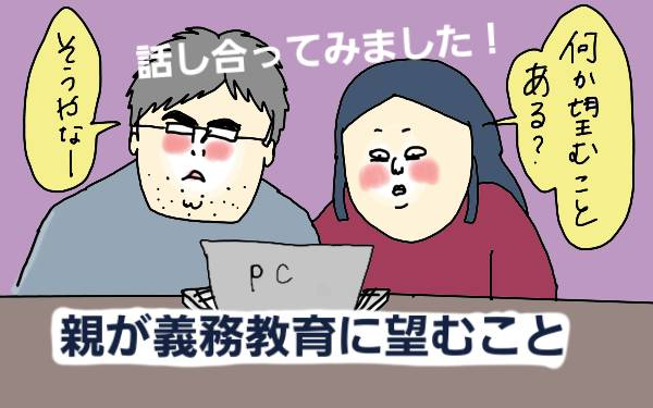 日本の義務教育で本当に教えて欲しいことは? 夫婦で話し合ってみた