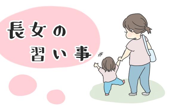 「習い事」が、長女とママの大切な時間に…!