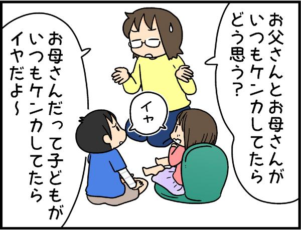 兄弟喧嘩は親もイライラ…私の対処法は?【4人の子ども育ててます 第17話】