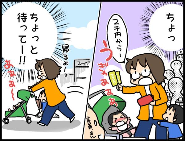赤ちゃんが泣いて焦ってしまうママへ【4人の子ども育ててます 第18話】