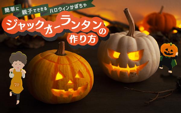 ジャック・オー・ランタン の作り方! 簡単に親子でできるハロウィンかぼちゃ