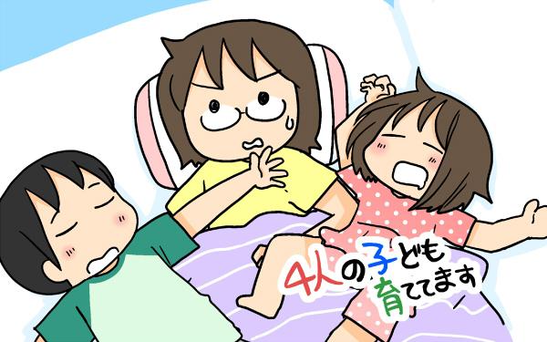 親と子どもが一緒に寝なくなるのはいつ…? わが家の寝室事情