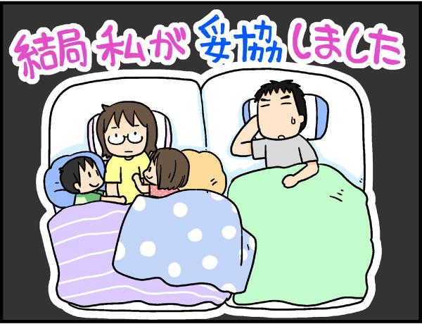親と子どもが一緒に寝なくなるのはいつ…? わが家の寝室事情【4人の子ども育ててます 第19話】