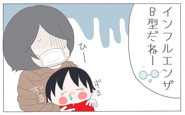 子どもがインフルエンザを発症…そのとき母の頭をよぎったことは!?【子育て楽じゃありません 第12話】