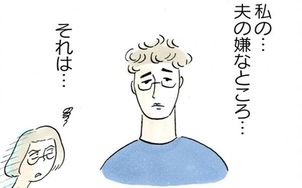 """【実録・夫婦喧嘩】ど~しても許せない夫の""""クセ""""をめぐる攻防(前編)"""