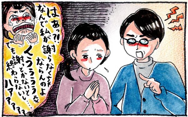 「なぜ私が毎回謝らなきゃいけないの?」夫婦喧嘩、悪くない側が謝る割合は?
