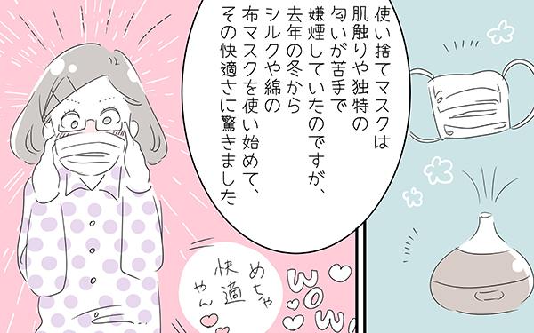 マスクの素材にもこだわりを! わが家の風邪対策を漫画で解説