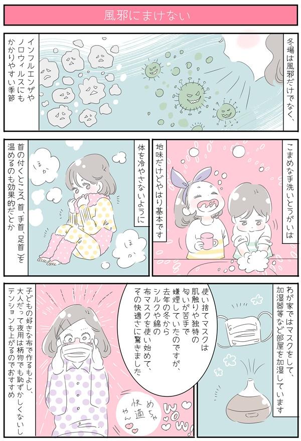マスクの素材にもこだわりを! わが家の風邪対策を漫画で解説【子育ては毎日がたからもの☆ 第34話】