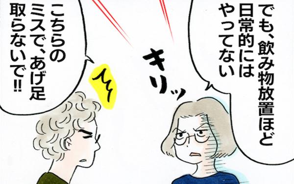 【実録・夫婦喧嘩】どっちもどっち!? 妻をゆるせない夫の言い分(後編)