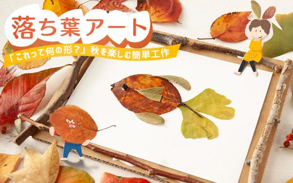 落ち葉アート「これって何の形?」秋を楽しむ簡単工作