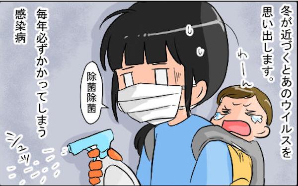 赤子を抱えて地獄絵図に…。冬が近づくと思い出すノロウイルス感染