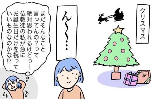 """クリスマスは苦手…""""舶来モノ""""になじめない母の葛藤と子どもの意外な反応"""