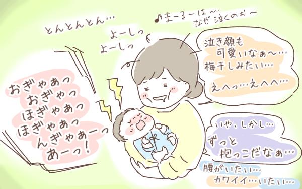 泣き止まない息子との日々。たどり着いた「だって赤ちゃんだもの」精神とは【ゆるっとはなまる育児 第3話】