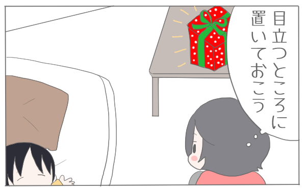 """楽しいクリスマスの裏で…母が抱えるプレゼントにまつわる""""ある""""悩み【子育て楽じゃありません 第13話】"""
