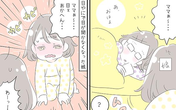 目やにで目が開かない〜!! わが家をおそった感染症の正体とは!?