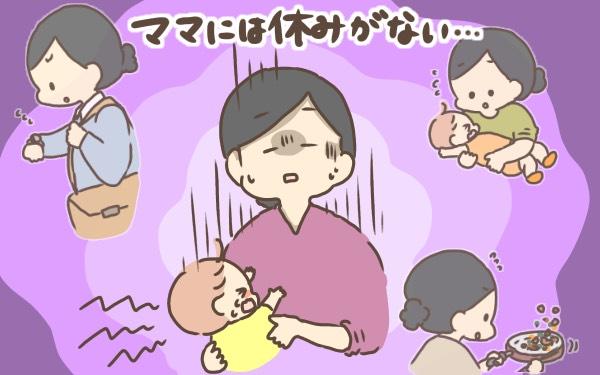 子育て世帯「休めている」のは4%…ママに休みはない? 残る夫婦の不公平感