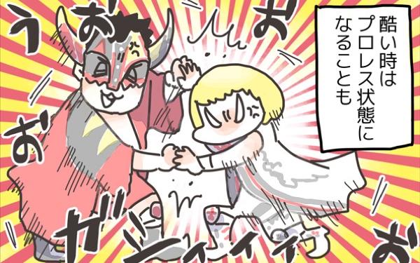 """「貴様絶対許さんぞ!」プロレス夫婦喧嘩に終止符を打つ""""必殺技""""とは?"""
