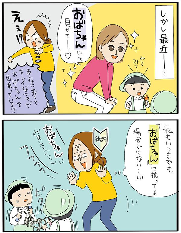 子どもを産んで5年、いまだに抵抗があること【うちのアホかわ男子たち 第35話】