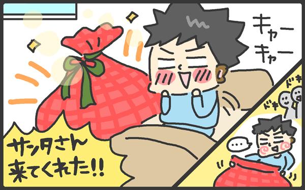 張り切りすぎて大失敗のクリスマス!? 子どもへのサプライズはほどほどに…