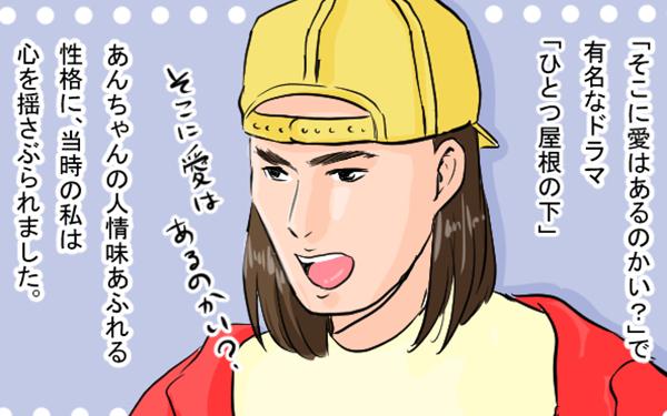 織田裕二、木村拓哉、江口洋介…「月9ドラマ」子どもの頃初めて泣いたのは?