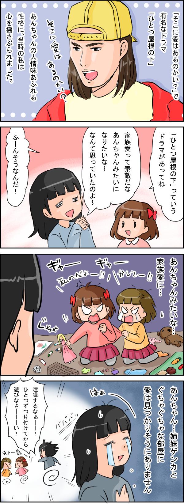 織田裕二、木村拓哉、江口洋介…月9ドラマで子どもの頃初めて泣いたのは?