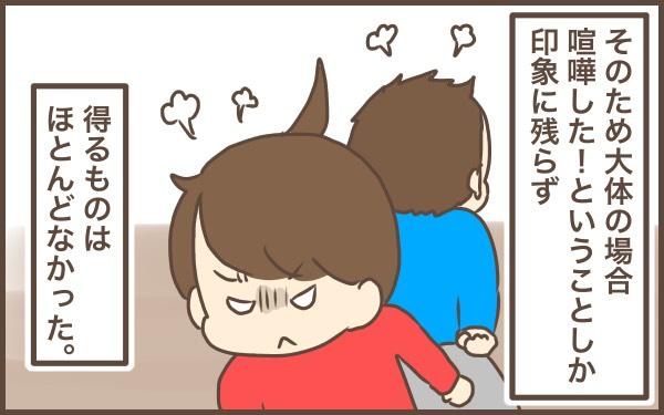 """夫婦喧嘩中に…""""この人には敵わない""""と思う瞬間【ぽんぽん家の2歳差育児 第11話】"""