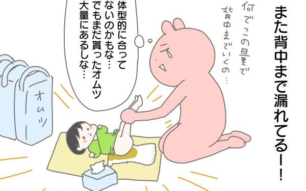 ゆるゆるウンチは怖くない! 新生児ママに知ってほしいオムツの背中漏れ対策