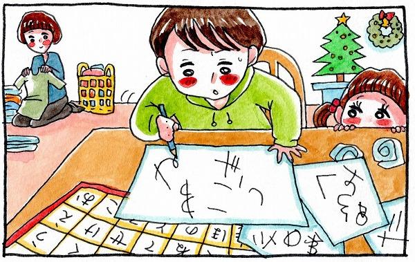 「サンタさんに手紙書く!」幸せ感じる子どもの成長。でもプレゼントは!?