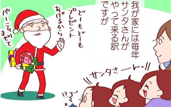 サンタさんのうっかりミスを発見! あなどれない子どもの観察眼