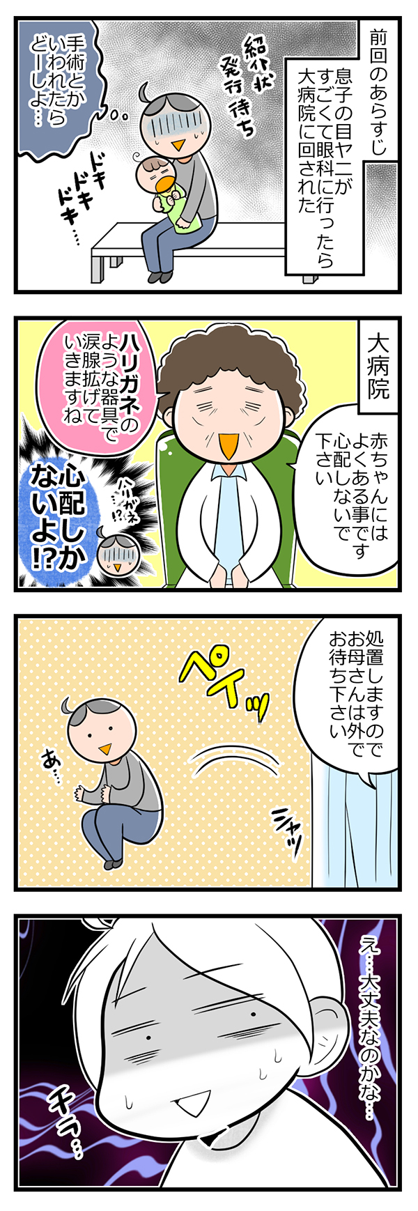 ヲタママだっていーじゃない!