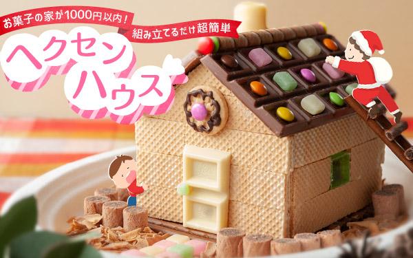 お菓子の家が1000円以内! 組み立てるだけ超簡単ヘクセンハウス