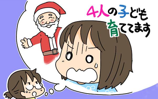 サンタを信じるのは何歳まで? 兄弟姉妹の年の差問題