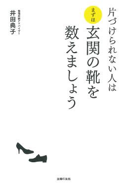 """「万能じゃないけど笑顔のママ」が片づけられる子どもを育てる【スーパー主婦・井田典子さんの""""片づけの極意"""" 第3回】"""