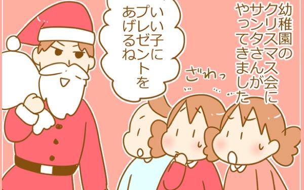 幼稚園でのクリスマス会! 初めてのサンタさんに驚く双子、その正体は?