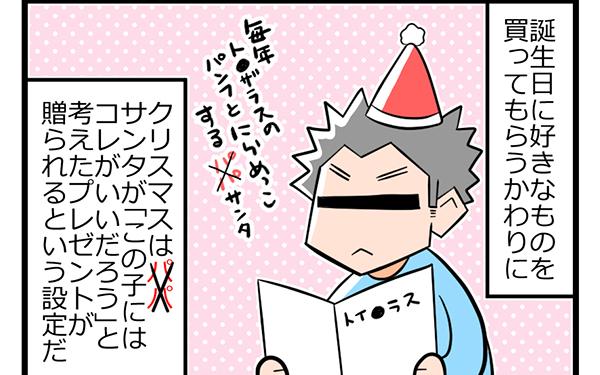 期待外れなクリスマスプレゼントのはずが…ピュアすぎる息子に感動!