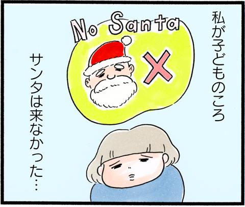 子どものころサンタはいなかった! トシコのほろ苦クリスマス【荻並トシコのどーでもいいけど共感されたい! 第13話】
