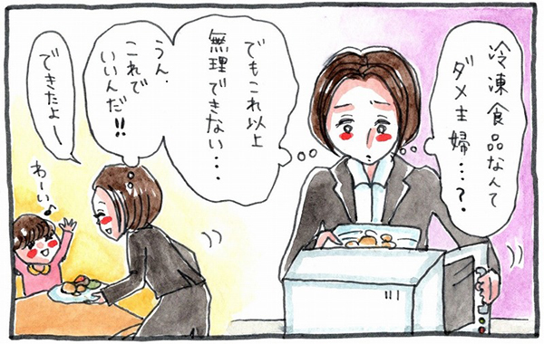 """冷食、缶詰は、""""手抜き""""でない""""息抜き""""ご飯!? ママの罪悪感手放すレシピ"""