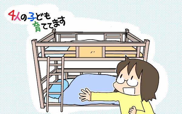 迷っていた2段ベッドをついに導入! わが家の寝室事情〜続編〜