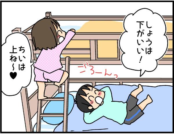 迷っていた2段ベッドをついに導入! わが家の寝室事情〜続編〜【4人の子ども育ててます 第26話】