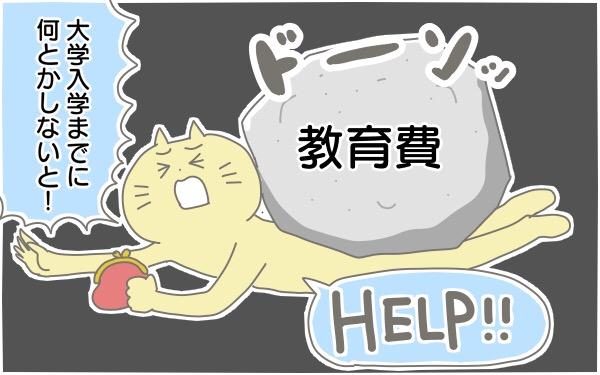 手取り20万円 教育費どうやって貯める?