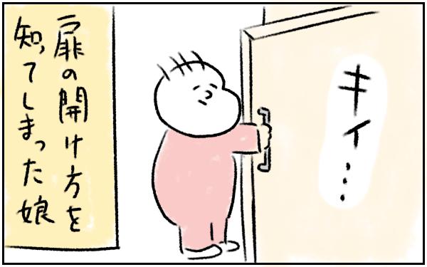 「待て待て待てー!(悲鳴)」1歳娘のヒヤッとした行動【とまぱんのゴロ寝日記 第2話】
