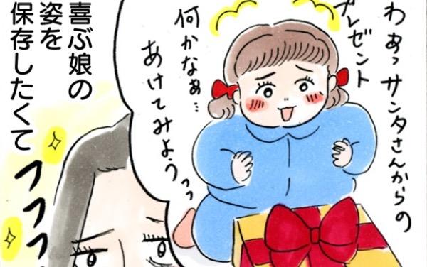 クリスマスの朝、わが子の喜ぶ姿を残したい…! A子さんのとった方法は?