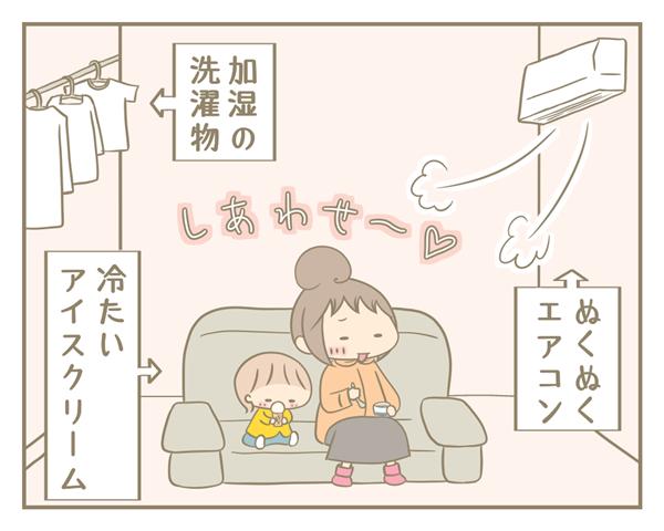 いまだインフル・ノロも未体験! 子どもの感染症を全力阻止する母の徹底ルール3つ【にぃ嫁さんち 第6話】