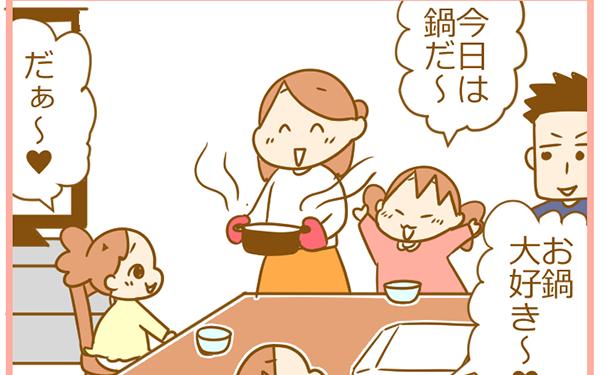 冬の定番、あったか〜い鍋! でも子育て中はこんなハプニングがつきもので…。