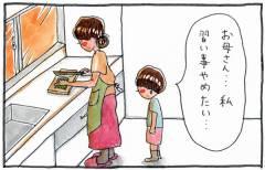 子どもの習い事、夫の価値観に共感! 「辞めたい」の裏にある気持ちとは【泣いて! 笑って! グラハムコソダテ  Vol.19】